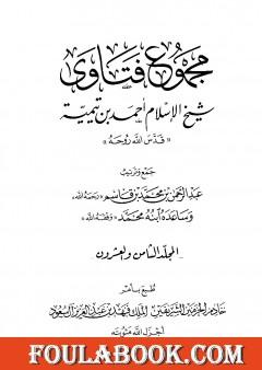 مجموع فتاوى شيخ الإسلام أحمد بن تيمية - المجلد الثامن والعشرون: الفقه ـ الجهاد