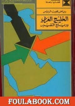 الخليج والتغيير