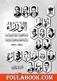 الوزراء ورؤساؤهم ونواب رؤسائهم ونوابهم - تشكيلهم وترتيبهم ومسئولياتهم 1952 - 1997