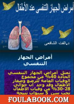 أمراض الجهاز التنفسي