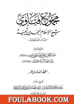 مجموع فتاوى شيخ الإسلام أحمد بن تيمية - المجلد السادس عشر: التفسيرـ من سورة الزمر إلى سورة الإخلاص