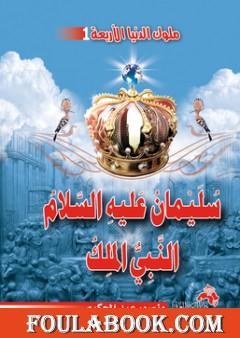 سليمان عليه السلام النبي الملك