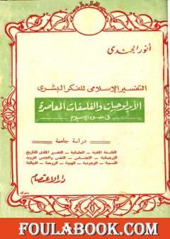 التفسير الإسلامي للفكر البشري الأيدلوجيات والفلسفات المعاصرة فى ضوء الإسلام