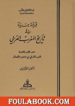قراءة جديدة في تاريخ المغرب العربي - الجزء الثالث