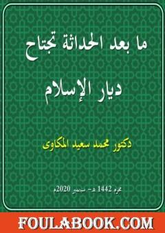 ما بعد الحداثة تجتاح ديار الإسلام