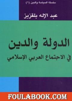 الدولة والدين في الاجتماع العربي والإسلامي