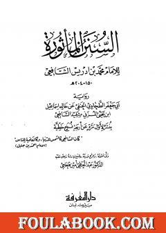 السنن المأثورة للإمام محمد بن إدريس الشافعي