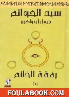 سيد الخواتم 1 - رفقة الخاتم