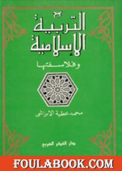 التربية الإسلامية وفلاسفتها