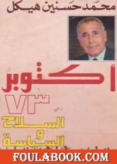 أكتوبر 73 - السلاح والسياسة