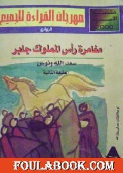 مغامرة رأس المملوك جابر