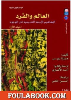 العالم والفرد: المفاهيم الأربعة التاريخية في الوجود - المجلد الأول
