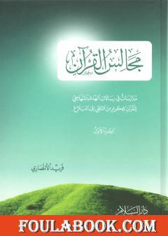 مجالس القرآن - مدارسات في رسالات الهدى المنهاجي للقرآن الكريم من التلقي إلى البلاغ - الجزء الأول