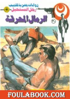 الرمال المحرقة - سلسلة رجل المستحيل