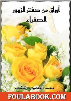 أوراق من دفتر الزهور الصفراء