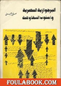 البرجوازية المصرية وأسلوب المفاوضة