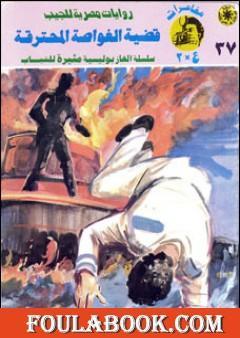 قضية الغواصة المحترقة - مغامرات ع×2