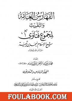 مجموع فتاوى شيخ الإسلام أحمد بن تيمية - المجلد السادس والثلاثون: الفهارس العامة والتقريب
