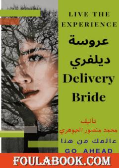 عروس ديلفري