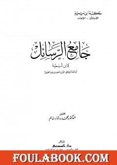 جامع الرسائل - ط. المدني
