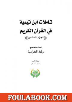 تأملات ابن تيمية في القرآن الكريم - الجزء السادس: من صفحة 2443- 2916