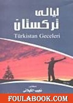 ليالي تركستان