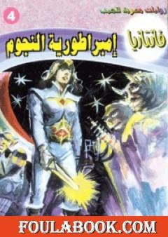 إمبراطورية النجوم - سلسلة فانتازيا