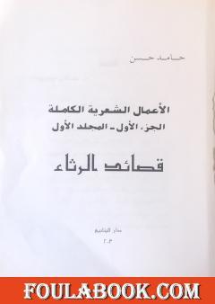 الأعمال الشعرية الكاملة - الجزء الأول: المجلد الأول