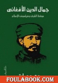 جمال الدين الأفغاني - موقظ الشرق وفيلسوف الإسلام