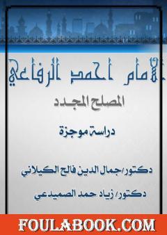 الإمام أحمد الرفاعي المصلح المجدد - دراسة موجزة