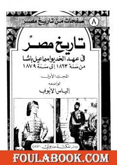 تاريخ مصر في عهد الخديوي إسماعيل باشا - المجلد الأول