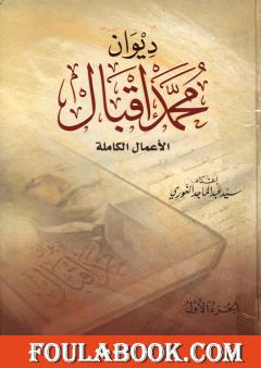ديوان محمد إقبال - الأعمال الكاملة