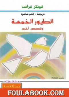 الطيور الخمسة وقصص أخرى