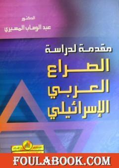 مقدمة لدراسة الصراع العربي الاسرائيلي