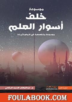 خلف أسوار العلم: أول موسوعة عربية متخصصة في علوم ما وراء الطبيعة