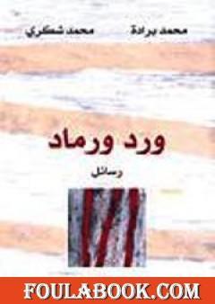 ورد ورماد - رسائل بين محمد شكري ومحمد برادة