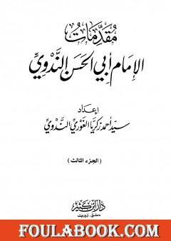 مقدمات الإمام أبي الحسن الندوي - الجزء الثالث