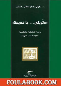 دثّريني يا خديجة - دراسة تحليلية لشخصية خديجة بنت خويلد