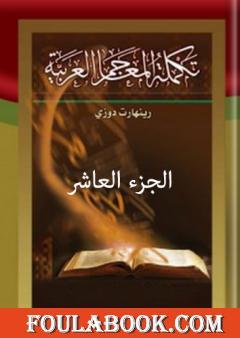 تكملة المعاجم العربية – الجزء العاشر