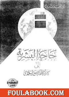 حاجة البشرية إلى معرفة صحيحة ومجتمع إسلامي