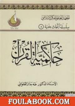 حاكمية القرآن