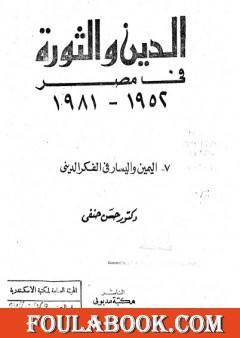 الدين والثورة في مصر ج7 - اليمين واليسار بالفكر الديني