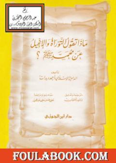ماذا تقول التوراة والإنجيل عن محمد صلى الله عليه وسلم؟
