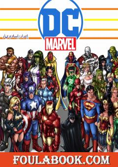 DC Vs. Marvel: Characters guide