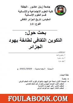 التكوين الثقافي لطائفة يهود الجزائر