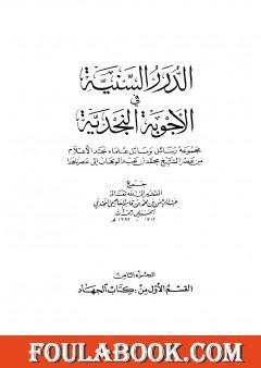 الدرر السنية في الأجوبة النجدية - المجلد الثامن