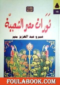 ثورات مصر الشعبية
