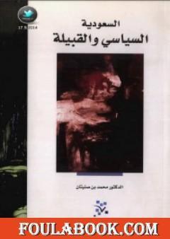 السعودية - السياسي والقبيلة