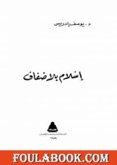 اسلام بلا ضفاف