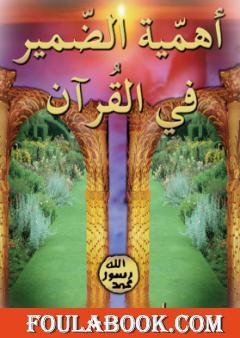 أهمية الضمير في القرآن